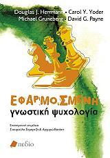 efarmosmeni gnostiki psyxologia photo