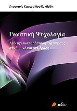 gnostiki psyxologia photo