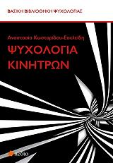 psyxologia kinitron photo