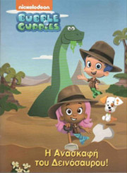 bubble guppies i anaskafi toy deinosayroy photo