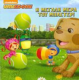 umizoomi i megali mera toy mpaster photo