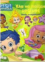 bubble guppies ela na paixeis mazi mas photo
