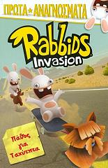 rabbids pathos gia taxytita photo
