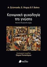 koinoniki psyxologia tis gnosis photo