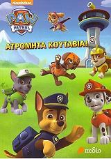paw patrol atromita koytabia photo
