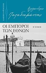 oi emporoi ton ethnon b tomos photo
