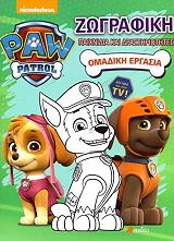 paw patrol omadiki ergasia photo