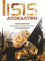 isis i apokalypsi photo