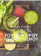 i diaita toy grigoroy metabolismoy photo