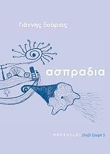 aspradia photo