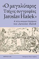 o megalyteros tsexos syggrafeas jaroslav hasek kai alla satirika diigimata photo