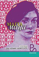 magia maya photo