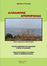 alikampos apokoronas photo