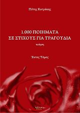 1000 poiimata se stixoys gia tragoydia ektos tomos photo