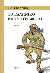 to elliniko epos toy 40 41 photo