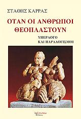 otan oi anthropoi theoplastoyn photo