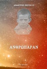 anthroparan photo