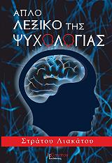 aplo lexiko tis psyxologias photo