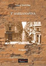 t alexandrina photo
