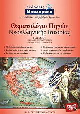 thematologio pigon neoellinikis istorias g lykeioy thetikis kateythynsis photo