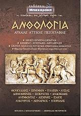 anthologia arxaias attikis pezografias b kai g lykeioy photo
