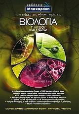 biologia g lykeioy genikis paideias photo
