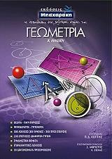 geometria a lykeioy photo