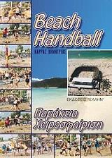 beach handball paraktia xeirosfairisi photo