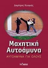maxitiki aytoamyna aytoamyna gia oloys photo