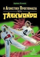 i agonistiki proetoimasia toy taekwondo photo