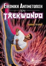 eikoniki antimetopisi toy taekwondo photo