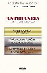 antimaxeia photo