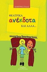 theatrika anekdota kai alla photo