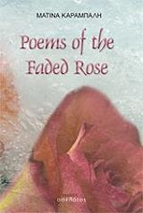 poems of the faded rose photo