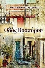odos bosporoy photo