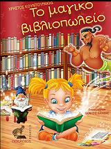 to magiko bibliopoleio photo