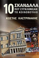 10 skandala poy sygklonisan to koinoboylio photo