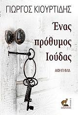 enas prothymos ioydas photo