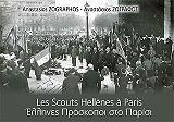 les scouts hellenes a paris ellines proskopoi sto parisi photo