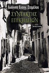 syntaktis epikideion photo
