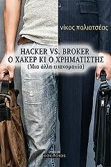 hacker vs broker o xaker ki o xrimatistis photo