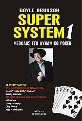 super system 1 photo
