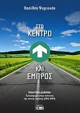 sto kentro kai empros photo