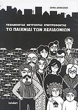 pethainontas feygontas epistrefontas to paixnidi ton xelidonion photo