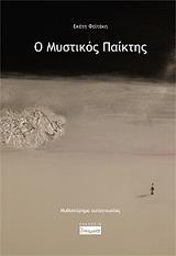o mystikos paiktis photo