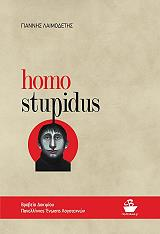homo stupidus photo