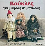 koykles gia mikroys kai megaloys photo