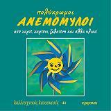 polyxromoi anemomyloi photo