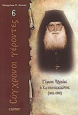 geron efraim o katoynakiotis 1912 1998 photo