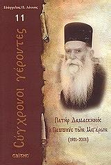 patir damaskinos o pappoys ton megaron 1921 2001 photo